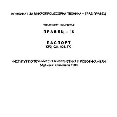 Персонален компютър Правец-16, паспорт